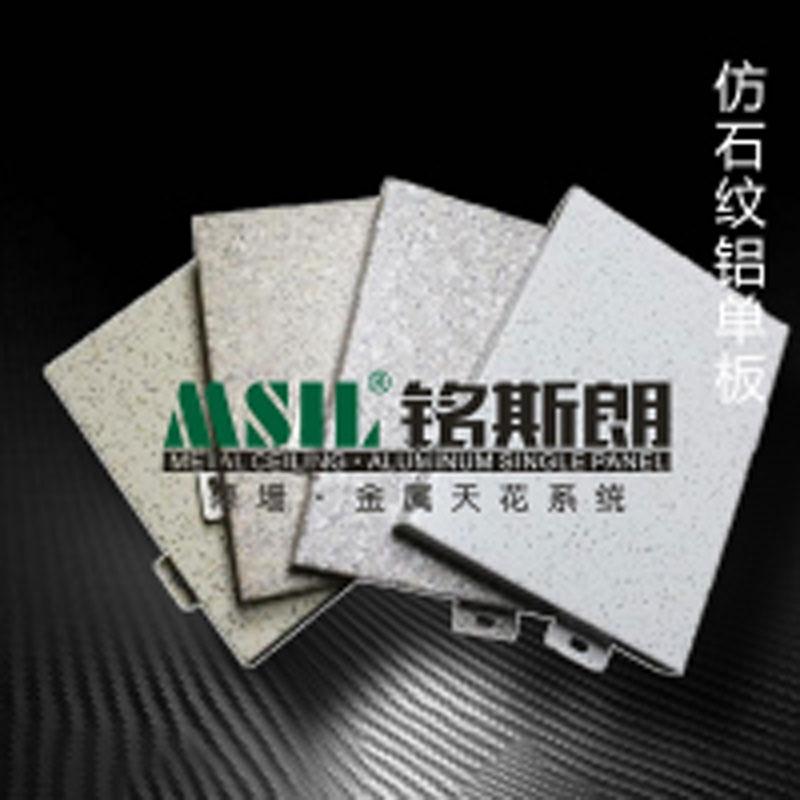 海南铝单板(仿石纹)
